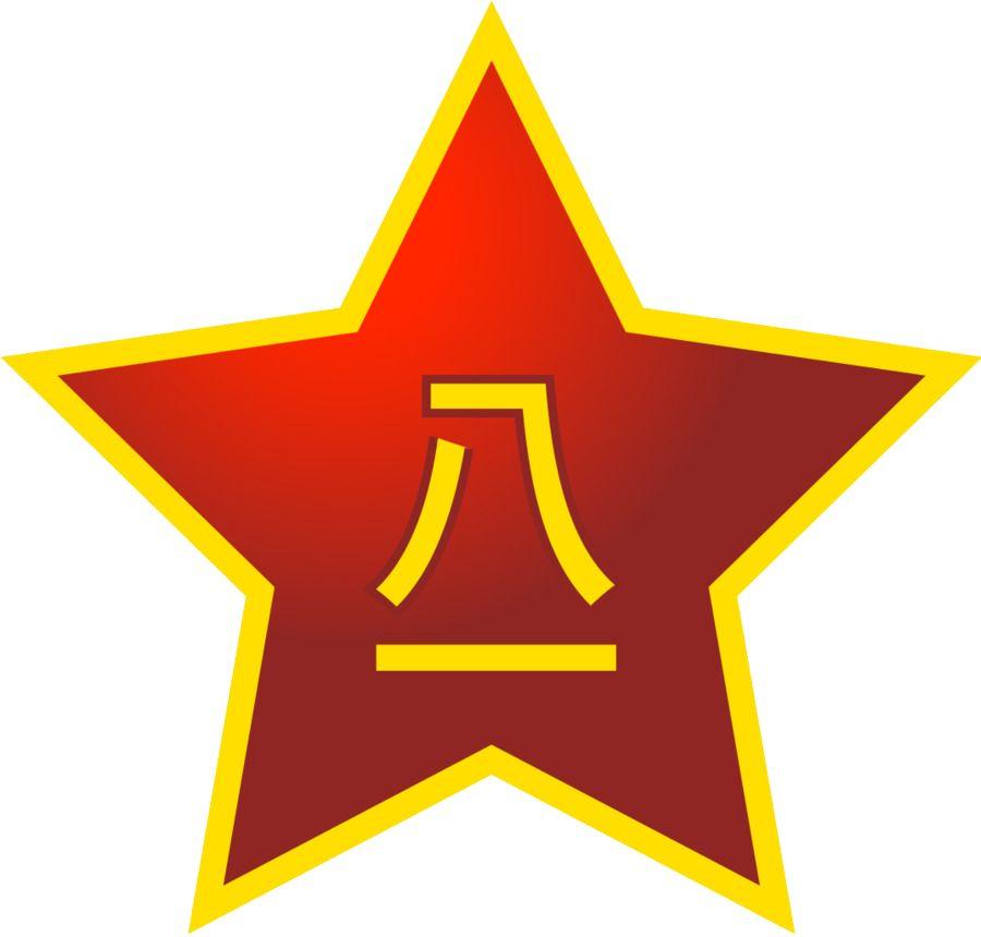 logo ejercito liberación chino